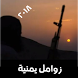 زوامل 2018 بدون نت by Israa Odeh
