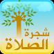 Prayer Tree by Zedney Creative