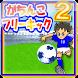 がちんこフリーキック2 by MocoGame