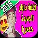 اغنية دايلر مدرسة و مقاطع صامولي 2018 by gravy brigada