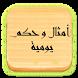 امثال و حكم يومية by moslim pro