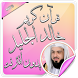 خالد الجليل بدون انترنت by coran sans internet