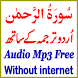 Surah Rahman Urdu Translation by Quran Best Sound Apps Studio Inc