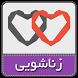 زناشویی by Meisam Khademloo