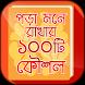 পড়া মনে রাখার দুর্দান্ত কৌশল - Bangla Study Tips by 71 lab