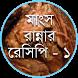মাংস রান্নার রেসিপি - ১ by Shopno Apps