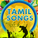 TAMIL SONGS LATEST 2017