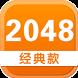 经典版2048