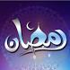 امساكية رمضان لعام 1438-2017 by VPN Proxy Free
