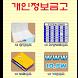 개인정보금고(카드,계좌,은행보안카드,인터넷ID,비밀번호 by SINgoon