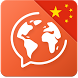 Learn Chinese. Speak Chinese by ATi Studios