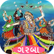 Gujarati Garba by Wizitech