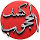 Kashf ul Mahjoob by Salsabeel