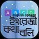 ইংরেজিতে কথা বলা~স্পোকেন ইংলিশ/spoken english by Dhaka Apps