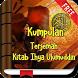 Terjemah Kitab Ihya Ulumuddin by Hadits Shahih Apps