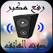 رفع مكبر صوت الهاتف: sound & booster by TopDevelloperapp