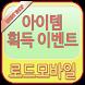 로드모바일 무료아이템샵 by Event World