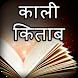 Kali Kitab by Tharki Apps
