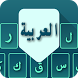 Arabic Keyboard by Advance Technology Apps