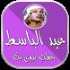 خطب الشيخ عبد الباسط بدون نت by سديس و عبد الباسط بدون انترنيت