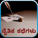 Moral Stories (in Kannada)