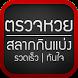 ตรวจหวย ตรวจสลาก lottery thai by Farm Candy Soft