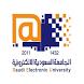 الجامعة السعودية الإلكترونية by AsmaAttamimi