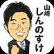 山﨑しんのすけ 静岡県議会議員 カジュアル県政情報アプリ
