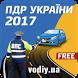 """ПДР України 2017 by Автошкола """"Центр Промінь"""""""