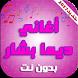 اغاني ديمة بشار بدون انترنت by Amiri Apps