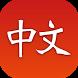台灣/大陸用語翻譯辭典 by yuyi