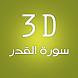 3D Surat Al-Qdr by ONLYPS