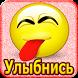 Смешные Анекдоты by Newerapps