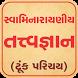 Swaminarayaniya Tattvagnan by Nikunj Sheta