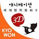 교원 3D 애니메이션 세계 명작 동화 2 by 교원