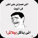 نكت مصرية مضحكة by Nada Apps 2