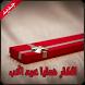 افكار هدايا عيد الحب by Arab Mobile Development