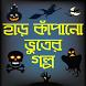 হাড় কাঁপানো ভূতের গল্প-bhooter golpo bangla horror by WikiBdApps
