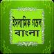 ইসলামিক গজল বাংলা (Islamic Gojol Bangla) by Infinite Dreams ltd.