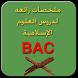 ملخص دروس علوم إسلامية BAC by bilalhait