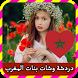 دردشة وشات بنات المغرب prank by Davidisko