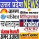 Uttar Pradesh News उत्तर प्रदेश न्यूज़ Hindi News by SmallAppDeveloper