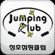 경기 청호점핑클럽