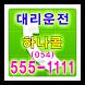 하나콜 대리운전 054-555-1111 by YJJ IT