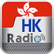 Radio Hong Kong by Blue fox