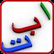My First book of Arabic الحروف by ILMASOFT ARABIC