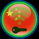 Master VPN - CHINA by jam development