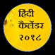 Hindi Calendar 2018 by KanhApps