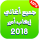 Ihab Amir Mp3 2018