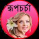 রূপচর্চা - Rupcharcha